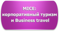 MICE: корпоративный туризм и Business travel